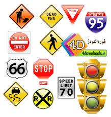 آیين نامه راهنمایی و رانندگی - در ایران (فصل دوم)