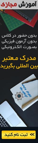 iranelearn