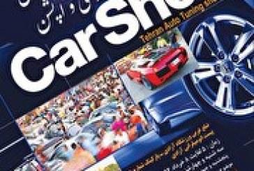 جشنواره خودروهای سفارشی آپشن و کلاسیک برگزار میشود
