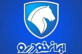 اعلام  ایران خودرو از زمان عرضه چهار محصول سوزوکی