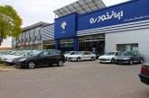 تمامی مشتریان ایرانخودرو امروز در ثبت نام خود با خطا مواجه شدند
